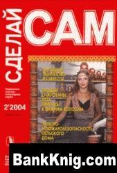 Журнал Сделай сам № 2  2004 pdf 13,62Мб