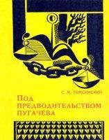 Книга Под предводительством Пугачева pdf 6,76Мб
