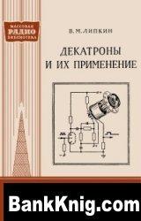 Декатроны и их применение djvu 1,4Мб