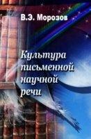 Книга Культура письменной научной речи pdf 5,4Мб
