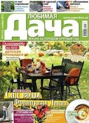 Журнал Любимая дача №11 2012
