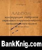 Книга Альбом конструкций патронов стрелкового и крупнокалиберного автоматического оружия (от 6,5 до 37 мм) pdf 32,01Мб
