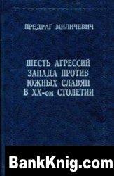 Книга Шесть агрессий Запада против южных славян в ХХ-ом столетии djvu+ocr 7,3Мб