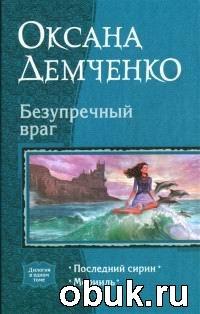 Книга Оксана Демченко. Безупречный враг