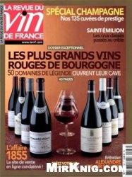 Журнал La Revue du Vin de France n°567 2012