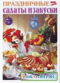 Книга Пир горой Праздничные салаты и закуски № 2 2012.