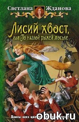 Книга Светлана Жданова. Лисий хвост, или По наглой рыжей моське