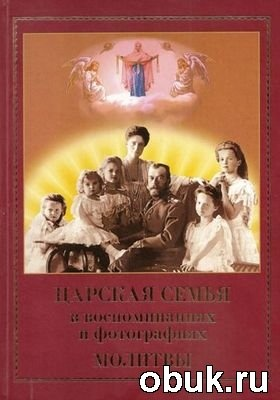 Книга Царская семья в воспоминаниях и фотографиях. Молитвы