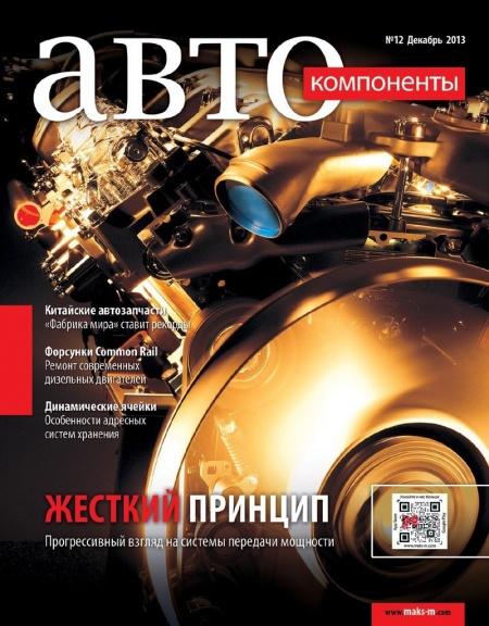 Книга Журнал: Автокомпоненты №12 (декабрь 2013)