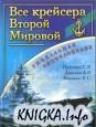 Книга Все крейсера Второй Мировой