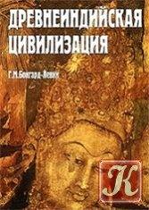 Книга Древнеиндийская цивилизация