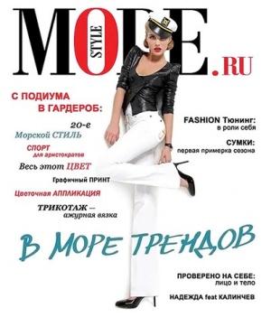 Журнал Журнал StyleMODE.ru №3-4 (март-апрель 2012)