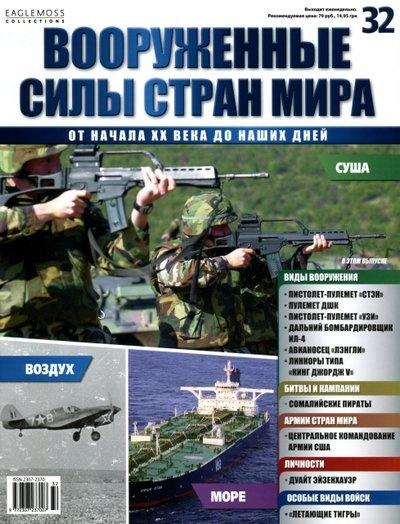 Книга Журнал: Вооруженные силы стран мира №32 (2014)