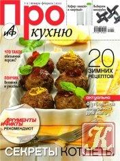 Про кухню №1-2 2011