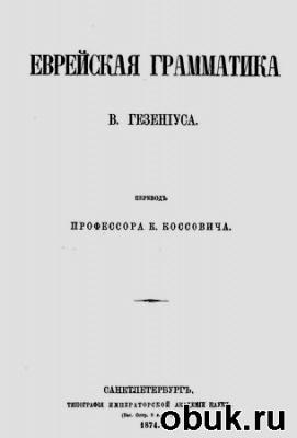 Книга Еврейская грамматика