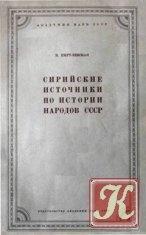 Книга Сирийские источники по истории народов СССР