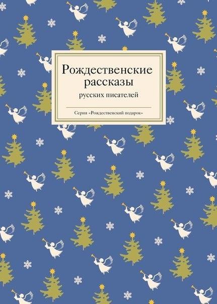 Книга Рождественский подарок