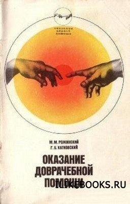 Книга Рожинский М.М., Катовский Г.Б. - Оказание доврачебной помощи