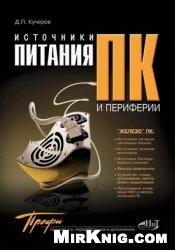 Книга электропитание, источник питания, ремонт, схемы, мониторы, ПК, IBM PC, AT, ATX, умелые руки, сделай сам, PDF, Panasonic, SAMSUNG, SyncMaster, ИБП