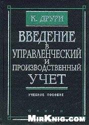Книга Введение в управленческий и производственный учет