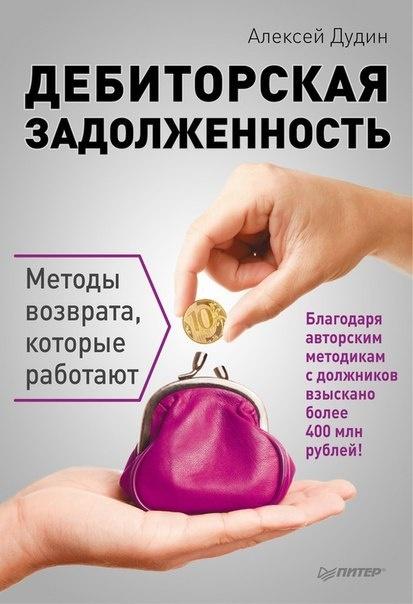 Книга Алексей Дудин - Дебиторская задолженность. Методы возврата, которые работают