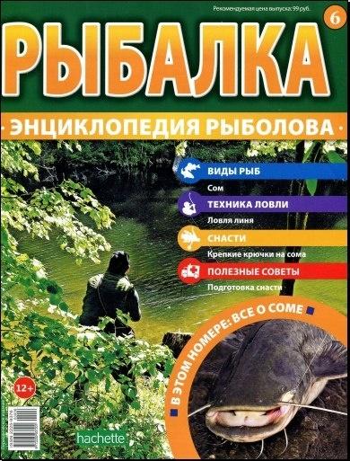 Книга Журнал: Рыбалка. Энциклопедия Рыболова №6 Все о соме (2015)