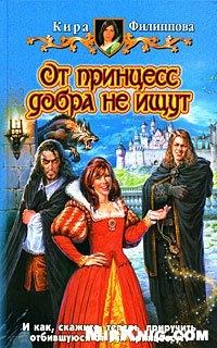 Книга От принцесс добра не ищут