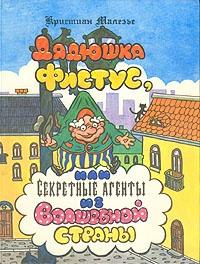 Книга Дядюшка Фистус, или Секретные агенты из Волшебной страны.