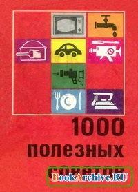Книга 1000 полезных практических советов.