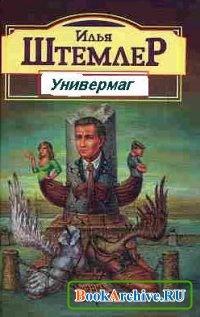 Книга Универмаг (аудиокнига).