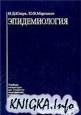 Книга Эпидемиология: Учебное пособие
