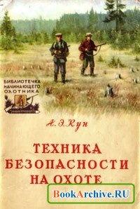 Книга Техника безопасности на охоте.