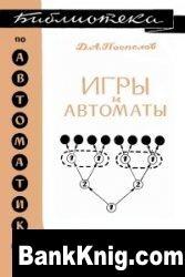 Книга Игры и автоматы