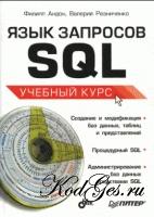 Книга Язык запросов SQL. Учебный курс