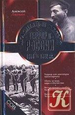 Книга Красный и белый террор в России 1918-1922 гг