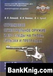 Стрелковое огнестрельное оружие и его следы на пулях, гильзах и преградах. Часть 4(2)