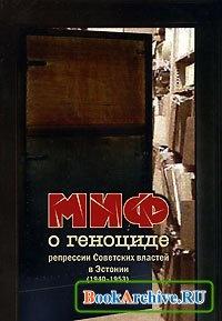Книга Миф о геноциде. Репрессии советских властей в Эстонии (1940-1953).