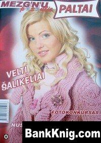 Журнал Mezginiu pasaulis 2008 Spec(4).Paltai