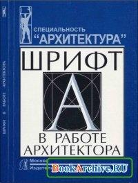 Книга Шрифт в работе архитектора.