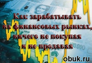 Валерий Андряшин. Как зарабатывать на финансовых рынках (аудиокурс)