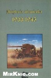 Книга Artyleria niemiecka 1933-1945