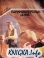 Книга Парикмахерская-дома