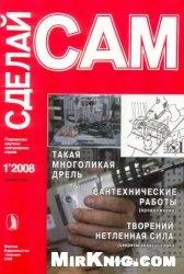 Журнал Сделай сам № 1 2008 г. (Знание)