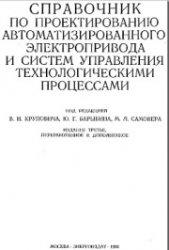 Книга Справочник по проектированию автоматизированного электропривода и систем управления технологическими процессами
