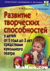 Книга Развитие творческих способностей у детей от 1 года до 3 лет средствами кукольного театра