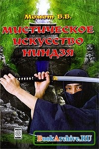 Книга Мистическое искусство ниндзя