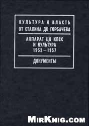 Книга Аппарат ЦК КПСС и культура. 1953-1957: Документы