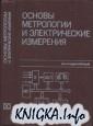 Книга Основы метрологии и электрические измерения