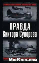 Книга Правда Виктора Суворова. Переписывая историю Второй Мировой