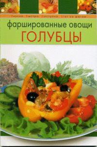 Книга Вкусно, быстро, доступно, шаг за шагом